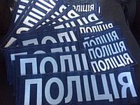 Термопечать логотипа светоотражающей пленкой