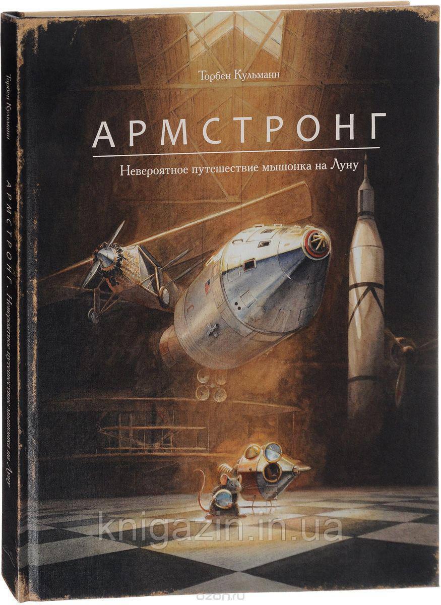 Детская книга Кульманн Торбен: Армстронг. Невероятное путешествие мышонка на Луну Для детей от 6 лет