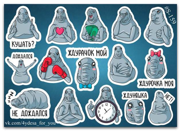 Stickers Pack Ждун #159