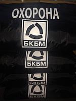 Нанесение логотипа на зимних куртках