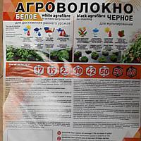 Агроволокно SHADOW 23г/м2 (1,6 м*10м)