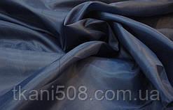 Підкладка нейлон (190Т) Темно-Синій
