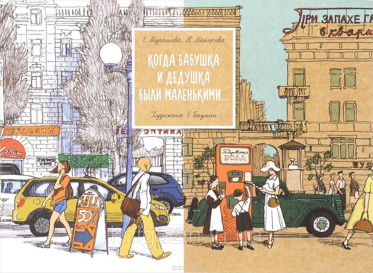 Мурашова, Майорова: Когда бабушка и дедушка были маленькими…