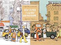 Мурашова, Майорова: Когда бабушка и дедушка были маленькими…, фото 1