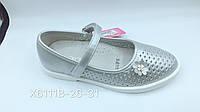 Детские серебристые туфли в дырочку с ремешком для девочек оптом Размеры 26-31