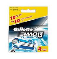 Картриджи Gillette Mach3 Turbo  Оригинал 4 шт в упаковке  в новом дизайне  производство  Германия