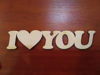 Слово I Love you