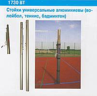 Стойки универсальные алюминиевые (волейбол, теннис, бадминтон)