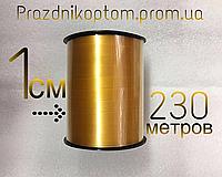 Лента декоративная, оформительская для шариков, цвет: золотистая, ширина: 1 см, длина: 230 метров.