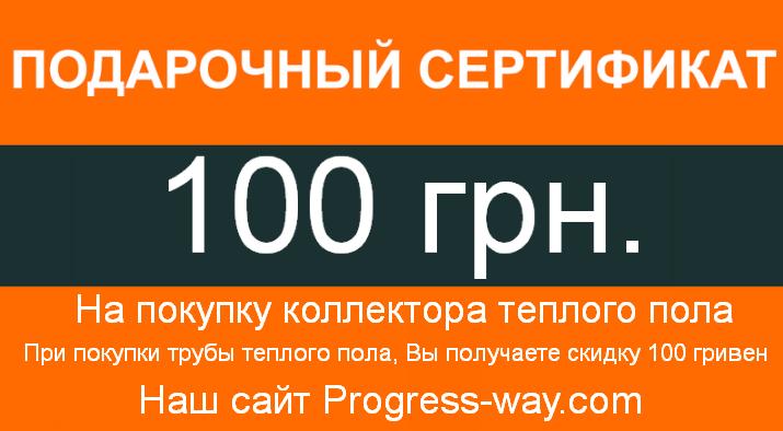 Подарочный сертификат 100 грн на коллектор теплого пола