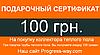 Подарунковий сертифікат 100 грн на колектор теплої підлоги