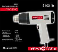 Термофен монтажный Уралсталь УПК-2100
