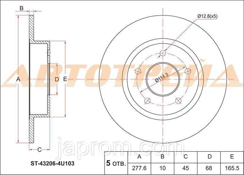 Тормозной диск задний Nissan Primera P12 2002 - 2008г.в. 277,6 мм