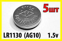 Батареи питания LR1130 5шт AG10 SR54 LR54 батарейка батарейки аккумулятор
