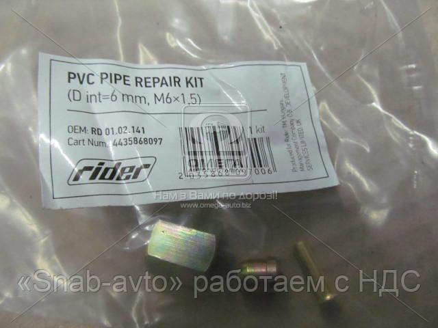 Ремкомплект трубки ПВХ (Dвнут.=6мм, М6х1,5) (RIDER) (арт. RD 01.02.141)