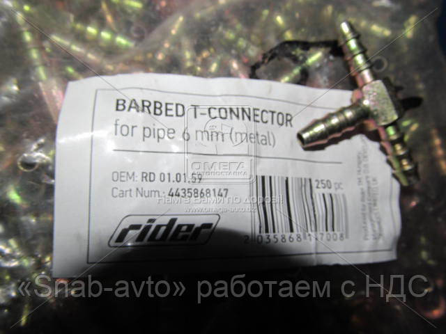 Тройник 4мм зубчатый для трубки (металл) (RIDER) (арт. RD 01.01.59)