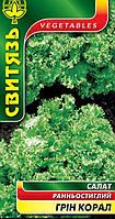 """Насіння салат """"Грін Корал"""", 0,5г 10 шт./уп."""
