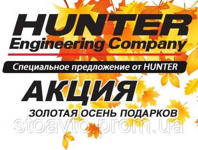 Осенняя серия акций от Hunter!