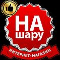 """""""НА-ШАРУ"""" Швейная фурнитура и товары для рукоделия"""