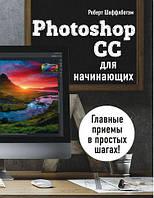 Photoshop CC для начинающих. Шаффблотэм Р.