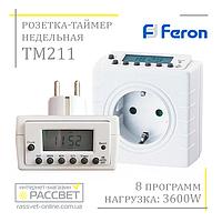 Розетка-таймер недельный ТМ211 TM Feron для отключения электроприборов (электронная)
