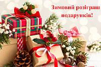 Зимний розыграш подарков!