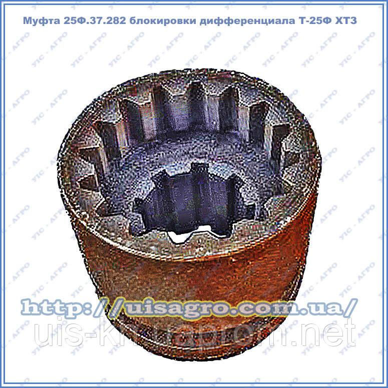 Муфта 25Ф.37.282 блокировки дифференциала Т-25Ф ХТЗ