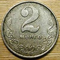 Монета Монголии 2 менге 1970 г.