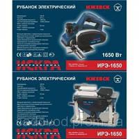 Рубанок электрический Искра Professional ИРЭ-1650