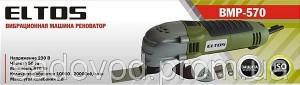Реноватор Ритм ВМР-570 (Renovator) 2 насадки + 2 шкурки