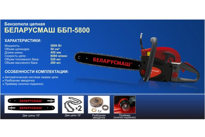 Бензопила Беларусмаш ББП-5800