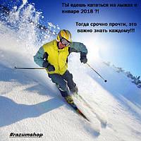 Едешь кататься на лыжах?! Тогда срочно прочти, это важно для каждого!