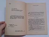 Искусство составления деловых писем на английском языке Андрушко С., фото 3