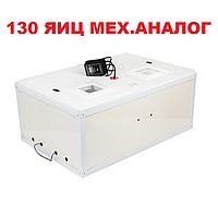 Инкубатор Курочка ряба ИБ-130 усиленный корпус, аналоговый терморегулятор