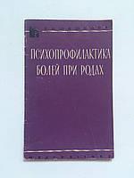 Психопрофилактика болей при родах В.Шишкова Медгиз 1962 год
