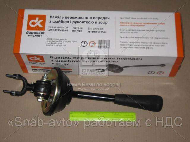Рычаг переключения передач с шайбой и рукояткой в сборе  (арт. 5551-1703410-01), AFHZX