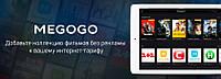 """Подписка """"ОПТИМАЛЬНАЯ MEGOGO"""" на 1 устройство на 5 лет 139 каналов + 8000 фильмов"""