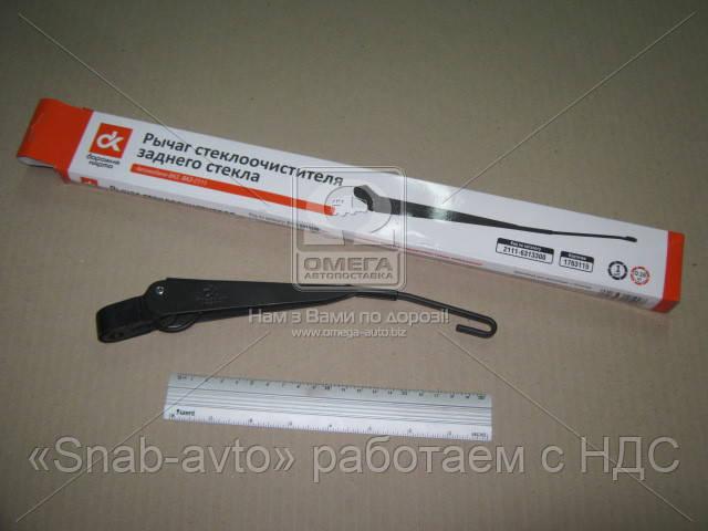 Рычаг стеклоочистителя ВАЗ 2111 задн. стекло  (арт. 2111-6313300)