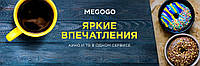 """Подписка """"МАКСИМАЛЬНАЯ MEGOGO"""" на 1 устройство на 5 лет 178 каналов + 8500 фильмов"""