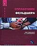Михайлов А. А. Довідник фельдшера