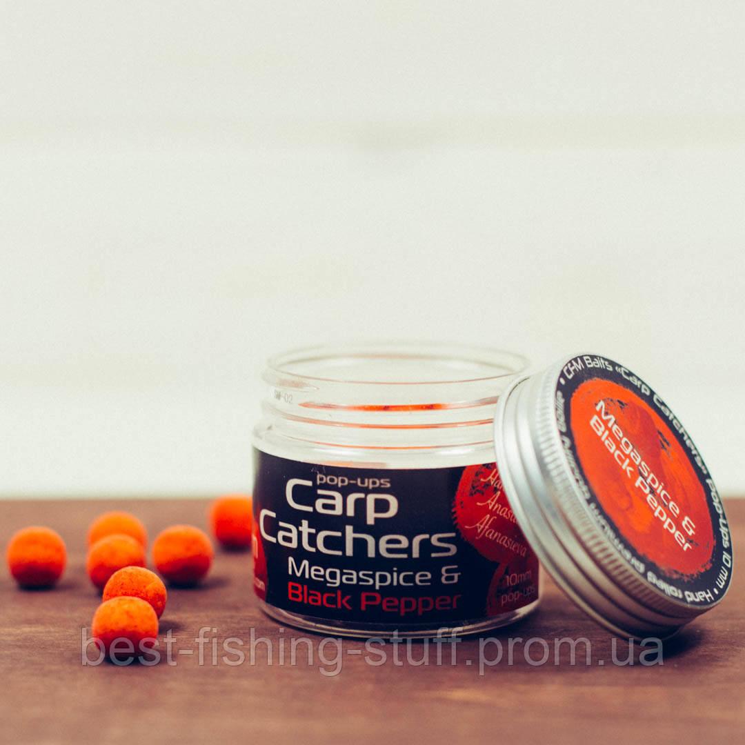 Бойлы pop-up Carp Catchers «Megaspice&Black Pepper» 10mm