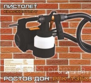 Краскопульт Ростовдон РПК-1350