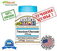 Калий глюконат, 21st Century Health Care, 595 мг, 110 таблеток