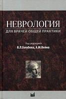 Голубев В.Л., Вейн А.М. Неврология для врачей общей практики. Учебное пособие