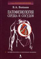 Войнов В. А. Патофизиология сердца и сосудов. Учебное пособие