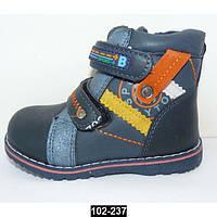 Демисезонные ботинки для мальчика, 23 размер (14.5 см), супинатор, кожаная стелька