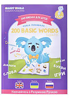 Интерактивная обучающая книга Smart Koala 200 Basic English Words (Season 2) №2 (SKB200BWS2)