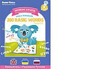 Интерактивная обучающая книга Smart Koala 200 Basic English Words (Season 1) №1