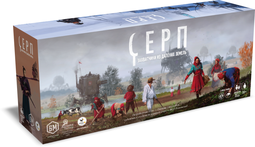 Настольная игра Серп: Захватчики из далеких земель (Scythe: Invaders from Afar)