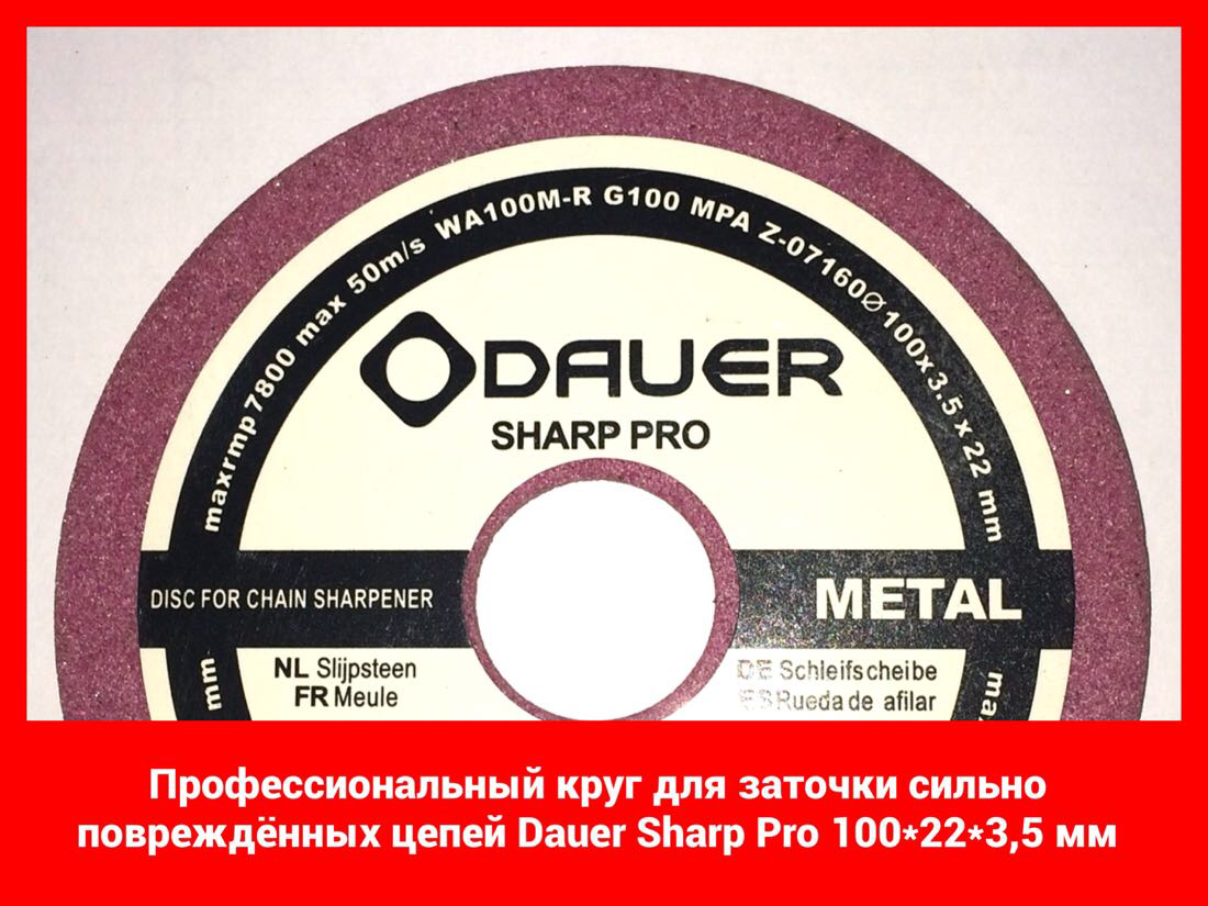 Профессиональный круг для заточки цепей Dauer Sharp Pro 100х22,2х3,5 мм, не жжет металл - Интернет-маркет Фидельшоп. Профессиональное качество по лучшим ценам! в Днепре